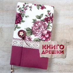 Розова дантела